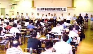 新議長に花田氏-第21回定期大会 2009年9月5日