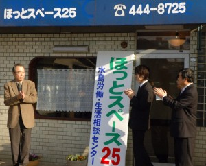 水島に「ホットスぺース25」を開設(09-02-10)